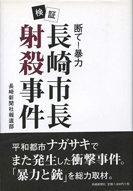 検証・長崎市長射殺事件―断て!暴力